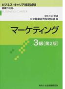 マーケティング 第2版 3級 (ビジネス・キャリア検定試験標準テキスト)