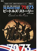ビートルズ・ストーリー これがビートルズ!全活動を1年1冊にまとめたイヤー・ブック VOL.11 '72&'73 (CDジャーナルムック)