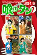 【期間限定 無料】喰いタン 超合本版(1)
