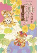 下鴨アンティーク 8 アリスの宝箱 (集英社オレンジ文庫)