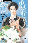 重要参考人探偵 7 (flowersフラワーコミックスα)