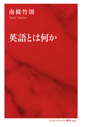 英語とは何か (インターナショナル新書)