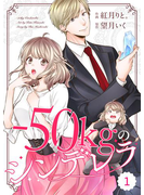 【期間限定 無料】comic Berry's -50kgのシンデレラ(分冊版)1話(Berry's COMICS)