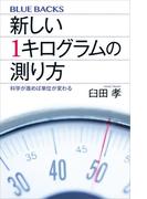 【期間限定価格】新しい1キログラムの測り方