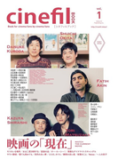 cinefil BOOK Book for cinema fans by cinema fans vol.1 映画の「現在」