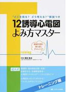 12誘導心電図よみ方マスター トレーニング編 厳選50問に繰り返しチャレンジ!