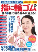 指に輪ゴムを巻くと腰、ひざの痛みが消える! (マキノ出版ムック)