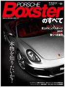 【オンデマンドブック】インポートシリーズ Vol.23 ポルシェ・ボクスターのすべて (復刻版)