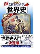 マンガ ゆげ塾の構造がわかる世界史 増補改訂版