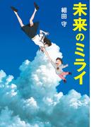 未来のミライ (角川文庫)