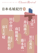 日本名城紀行 5 (SHOGAKUKAN Classic Revival)