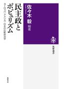 民主政とポピュリズム ヨーロッパ・アメリカ・日本の比較政治学 (筑摩選書)
