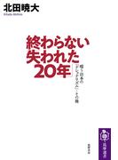 終わらない「失われた20年」 嗤う日本の「ナショナリズム」・その後 (筑摩選書)
