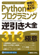 【期間限定価格】現場ですぐに使える! Pythonプログラミング逆引き大全 313の極意
