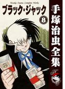 【オンデマンドブック】ブラック・ジャック 8 (B5版 手塚治虫全集)
