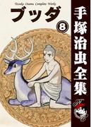 【オンデマンドブック】ブッダ 8 (B5版 手塚治虫全集)
