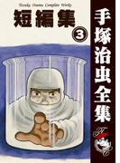 【オンデマンドブック】短編集 3 (B5版 手塚治虫全集)