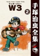 【オンデマンドブック】W3(ワンダースリー) 2 (B5版 手塚治虫全集)