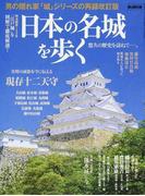 日本の名城を歩く (サンエイムック 男の隠れ家ベストシリーズ)
