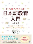 いちばんやさしい日本語教育入門 日本語教師をめざす方ボランティアの方に