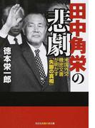 田中角栄の悲劇 米国外交機密文書が明かす「失脚の真相」 (光文社知恵の森文庫)