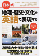 日本の地理・歴史・文化を英語で表現する