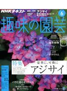 NHK 趣味の園芸 2018年 06月号 [雑誌]