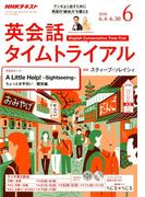NHK ラジオ英会話タイムトライアル 2018年 06月号 [雑誌]