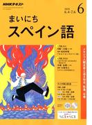 NHK ラジオまいにちスペイン語 2018年 06月号 [雑誌]