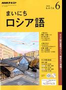 NHK ラジオまいにちロシア語 2018年 06月号 [雑誌]