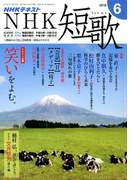 NHK 短歌 2018年 06月号 [雑誌]