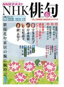 NHK 俳句 2018年 06月号 [雑誌]