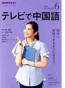 NHK テレビで中国語 2018年 06月号 [雑誌]