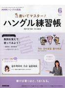 NHK テレビでハングル講座 書いてマスター ! ハングル練習帳 2018年 06月号 [雑誌]