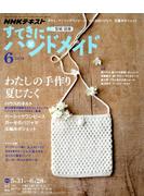 NHK すてきにハンドメイド 2018年 06月号 [雑誌]
