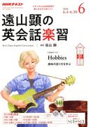 ラジオ 遠山顕の英会話楽習 2018年 06月号 [雑誌]