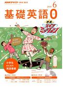 テレビ・ラジオ 基礎英語 2018年 06月号 [雑誌]