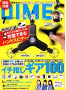 DIME (ダイム) 2018年 07月号 [雑誌]