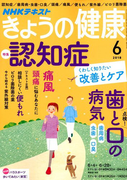 NHK きょうの健康 2018年 06月号 [雑誌]