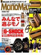 Mono Max (モノ・マックス) 2018年 06月号 [雑誌]