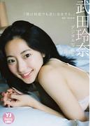 【期間限定価格】【デジタル限定 YJ PHOTO BOOK】武田玲奈写真集「僕は何度でも君に恋をする。」