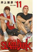 SLAM DUNK 11 新装再編版 湘北vs.陵南 1 (愛蔵版コミックス)