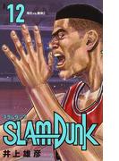 SLAM DUNK 12 新装再編版 湘北vs.陵南 2 (愛蔵版コミックス)