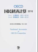 OECD国民経済計算 2巻セット
