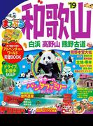【期間限定価格】まっぷる 和歌山 白浜・高野山・熊野古道'19