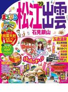 【期間限定価格】まっぷる 松江・出雲 石見銀山'19