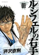 【期間限定 無料】ルシフェルの右手(1)