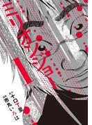 【期間限定 無料】ミリオンジョー(1)