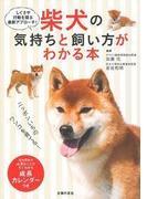 柴犬の気持ちと飼い方がわかる本 しぐさや行動を探る最新アプローチ!