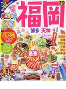 福岡 博多・天神 '19 (まっぷるマガジン 九州)